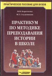 Практикум по методике преподавания истории в школе, Короткова М.В., Студеникин М.Т., 2000