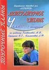 Поурочные планы - Литературное чтение - Голованова М.В. - 4 класс