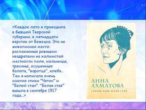 Презентация по литературе - Анна Ахматова
