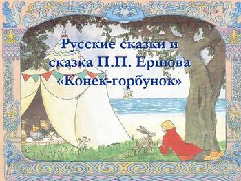 Презентация по литературе - Русские сказки и сказка П.П. Ершова - Конек-горбунок