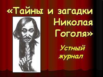 Презентация по литературе - Гоголь - Тайны и загадки