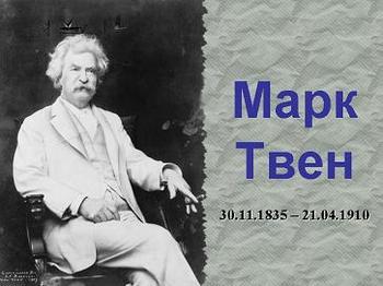 Презентация по литературе - Марк Твен