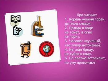 Презентация - Пословицы и поговорки