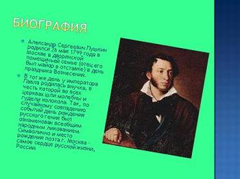 Презентация - Александр Сергеевич Пушкин