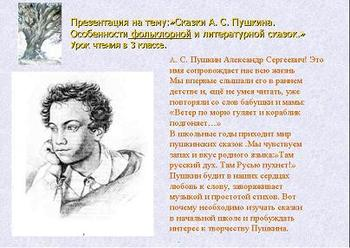 prezentation_pushkin
