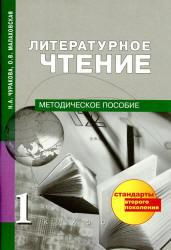 Литературное чтение, 1 класс, Методическое пособие, Чуракова Н.А., Малаховская О.В., 2011