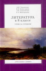 Литература в 8 классе, Урок за уроком, Турьянская Б.И., Комиссарова Е.В., 2006