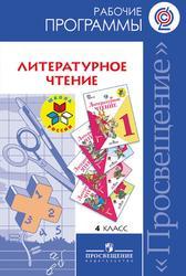 Литературное чтение, 4 класс, Рабочая программа