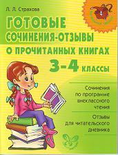 Готовые сочинения - Отзывы о прочитанных книгах - 3-4 классы