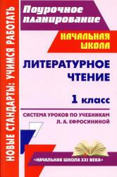 Литературное чтение, Система уроков по учебникам Ефросининой Л.А., 1 класс, Николаева С.В., 2013
