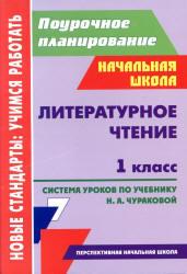 Литературное чтение, Система уроков по учебнику Чураковой Н.А., 1 класс, Николаева С.В., 2012