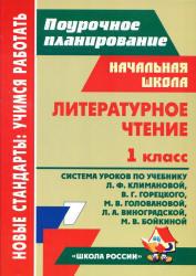 Литературное чтение, Система уроков по учебнику Климановой Л.Ф., 1 класс, Лободина Н.В., 2013