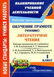 Обучение грамоте, Чтение, Литературное чтение, 1 класс, Рабочие программы, Виноградова Е.А., 2012