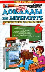 Доклады по литературе, 6 класс, Ганженко М.Б., 2013