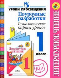 Литературное чтение, 1 класс, Поурочные разработки, Бойкина М.В., Илюшин Л.С., 2012