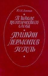 В школе поэтического слова, Пушкин, Лермонтов, Гоголь, Книга для учителя, Лотман Ю.М., 1988