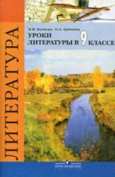 Уроки литературы в 9 классе, Пособие для учителя, Беляева Н.В., Ерёмина О.А., 2011
