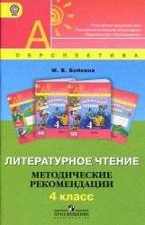 Литературное чтение, 4 класс, Методические рекомендации, Бойкина М.В., 2012