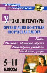 Уроки литературы, 5-11 класс, Кадашникова Н.Ю., Савина Л.М., 2009