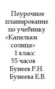 Поурочное планирование по учебнику «Капельки солнца», 1 класс, 55 часов, Бунеев Р.Н., Бунеева Е.В., 2010
