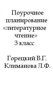 Поурочное планирование по курсу «литературное чтение» для 3 класса, Горецкий В.Г., Климанова Л.Ф.