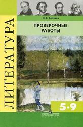 Литература, 5-9 класс, Проверочные работы, Беляева Н.Г., 2010