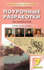 Литература, 7 класс, Универсальные поурочные разработки, Золотарева И.В., Егорова Н.В., 2013