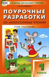 Поурочные разработки по литературному чтению, 1 класс, Кутявина С.В., 2013 к УМК Климановой Л.Ф.