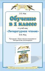 Обучение в 1 классе по учебнику литературное чтение, Программа, Тематическое планирование, Методические рекомендации, Кац Э.Э.