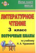 Литературное чтение, 3 класс, поурочные планы по учебнику Чураковой Н.А., Лободина Н.В., 2013