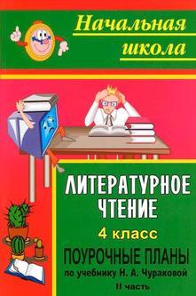 Литературное чтение, 4 класс, Поурочные планы, по учебнику Чураковой Н.А., Часть II, Смирнова И.Г., 2011