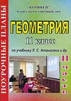 Поурочные планы - Геометрия - Атанасян Л.С. - 11 класс