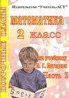 Поурочные планы - Математика - 2 класс - По учебнику Петерсон Л.Г.