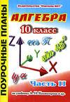 Поурочные планы - Алгебра - 10 класс - По учебнику Колмогорова А.Н.