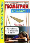 Поурочные планы - Геометрия - 11 класс - По учебнику Атанасяна Л.С.