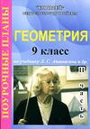 Поурочные планы - Геометрия - 9 класс - По учебнику Атанасяна Л.С.