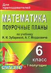Поурочные планы - Математика - 6 класс - 1 полугодие