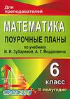 Поурочные планы - Математика - 6 класс - 2 полугодие