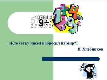 Презентация по математике - Магия чисел