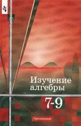Изучение алгебры в 7-9 классах - Книга для учителя - Колягин Ю.М.