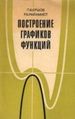 Построение графиков функций - Кн. для учителя - Ершов Л.В, Райхмист Р.Б.
