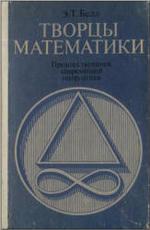 Творцы математики: Предшественники современной математики - Пособие для учителей - Белл Э.Т.