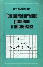 Тригонометрические уравнения и неравенства - Книга для учителя - Бородуля И.Т.