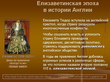Презентация по Истории - Елизавета 1 - Елизаветинская эпоха в истории Англии