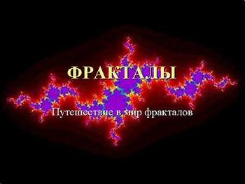 Презентация по математике - Фрактал