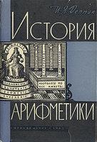 История арифметики - Пособие для учителей - Депман И.Я.