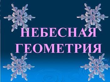Презентация - Небесная геометрия - Разнообразие снежинок
