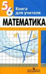 Математика - 5 - 6 класс - Книга для учителя - Суворова С.Б., Кузнецова Л.В.