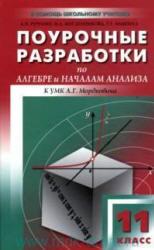 Поурочные разработки по алгебре и началам анализа. 11 класс. Рурукин А.Н., Масленникова И.А., Мишина Т.Г. 2011