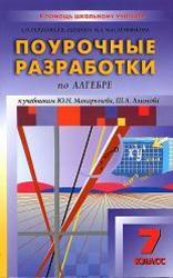 Поурочные разработки по алгебре. 7 класс. Рурукин А.Н., Лупенко Г.В., Масленникова И.А. 2009